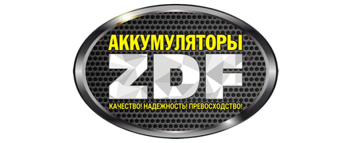 Аккумуляторы ZDF